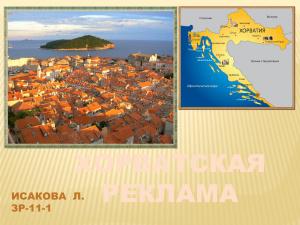 Хорватская реклама