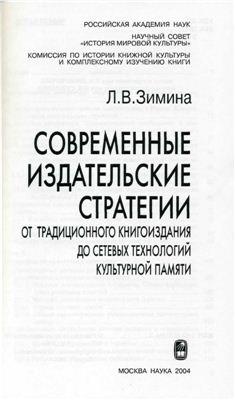 Зимина Л.В. Современные издательские стратегии