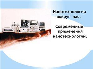 Презентация - Нанотехнологии вокруг нас