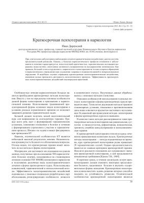Психотерапия наркологии наркология бузулуке