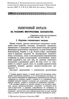 Коновалов Д.Г. Религиозный экстаз в русском мистическом сектантстве