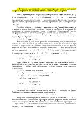 Ответы к ГОСу по математическим методам в экономике