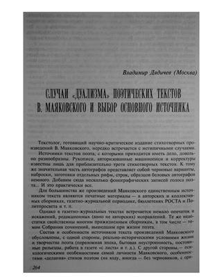 Дядичев В.Н. Случаи дуализма поэтических текстов В. Маяковского и выбор основного источника
