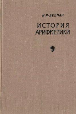 Депман И.Я. История арифметики