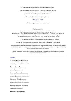 Пахомкина М.В. Философия