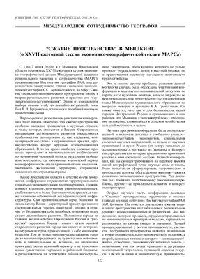 Агирречу А. Сжатие пространства в Мышкине (XXVII сессии экономико-географической секции МАРСа)