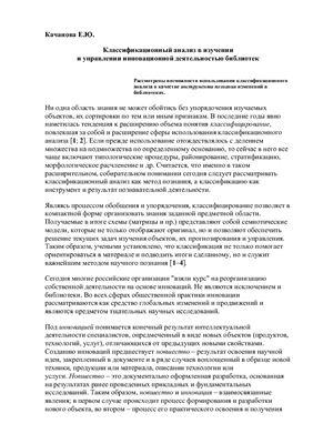 Качанова Е.Ю. Классификационный анализ в изучении и управлении инновационной деятельностью библиотек