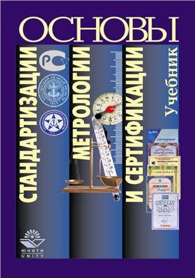 Мишин В.М.(ред.), Архипов А.В. и др. Основы стандартизации, метрологии и сертификации