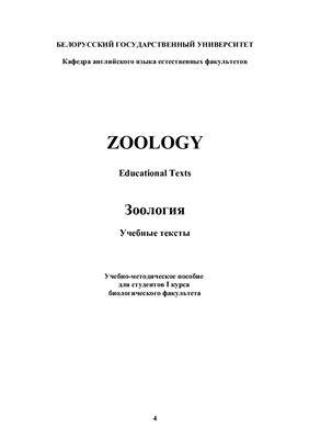Богомолова Т.А., Карлович Т.И. и др. Zoology