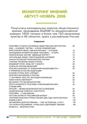 Мониторинг общественного мнения: экономические и социальные перемены 2006 №04 (80)