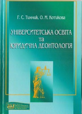 Тимчик Г.С., Котикова О.М. Університетська освіта та юридична деонтологія