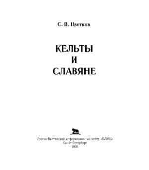 Цветков С.В. Кельты и славяне
