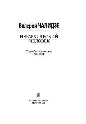 Чалидзе В. Иерархический человек. Социобиологические заметки