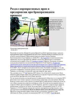 Симбирская Е. Раздел корпоративных прав и предприятия при бракоразводном процессе