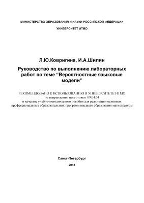 Ковригина Л.Ю., Шилин И.А. Руководство по выполнению лабораторных работ по теме Вероятностные языковые модели