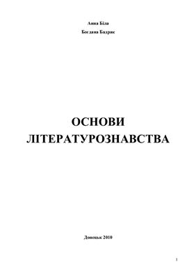 Біла А., Бадрак Б. Основи літературознавства