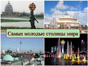 Самые молодые столицы мира