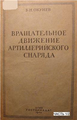 Окунев Б.Н. Вращательное движение артиллерийского снаряда. Часть 1/2
