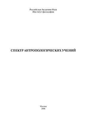 Гуревич П.С. (отв. ред.). Спектр антропологических учений