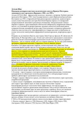 Аттали Ж. Рыночный порядок