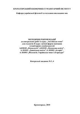 Методичні рекомендації до контрольних робіт із курсу Англійська мова для студентів II курсу заочної форми навчання гуманітарних спеціальностей