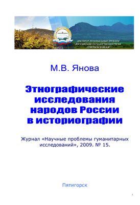 Янова М.В. Этнографические исследования народов России в историографии