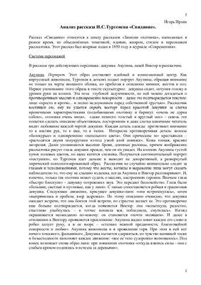 Анализ рассказа И.С.Тургенева Свидание