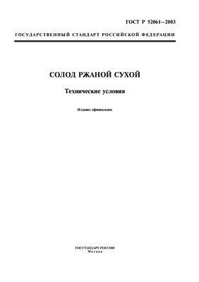 ГОСТ Р 52061-2003 Солод ржаной сухой. Технические условия