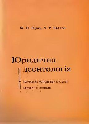 Орзіх М.П., Крусян А.Р. Юридична деонтологія