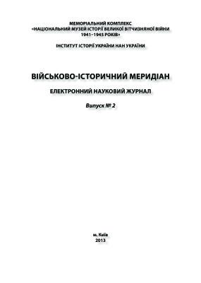 Військово-історичний меридіан. 2013. №2