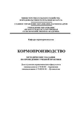 Янушко С.В., Петренко В.И. Кормопроизводство