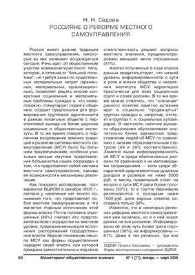 Мониторинг общественного мнения: экономические и социальные перемены 2006 №01 (77)