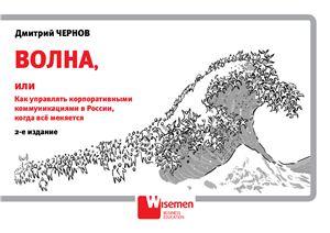 Чернов Д.В. Волна, или Как управлять корпоративными коммуникациями в России, когда всё меняется