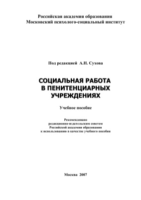Сухов А.Н. Социальная работа в пенитенциарных учреждениях