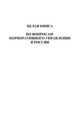 Белая книга по вопросам корпоративного управления в России