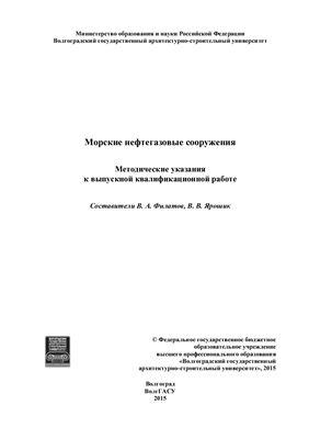 Филатов В.А., Ярошик В.В. Морские нефтегазовые сооружения
