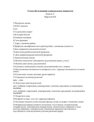 Исаев Д.С., Шерстнев К.В. Схема обследования суицидальных пациентов