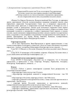 Контрольная работа - Делопроизводство в центральных учреждениях России в XVIII в. Примерная должностная инструкция документоведа