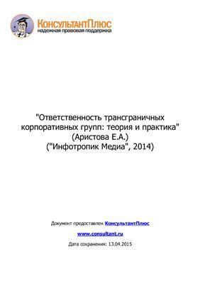 Аристова Е.А. Ответственность трансграничных корпоративных групп: теория и практика