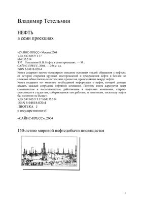 Тетельмин В.В. Нефть в семи проекциях