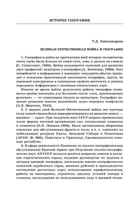 Александрова Т.Д. Великая Отечественная война и география