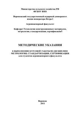 Кузнецов В.В., Трухачев В.И. Метрология, стандартизация и сертификация