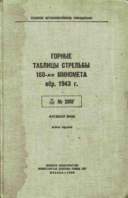 Горные таблицы стрельбы 160-мм миномета обр. 1943 г. ТС ГАУ № 280Г
