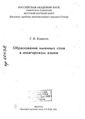 Курилов Г.Н. Образование именных слов в юкагирском языке