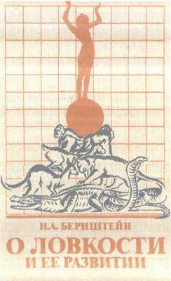 Бернштейн Н.А. О ловкости и её развитии