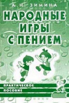 Зимина А.Н. Народные игры с пением