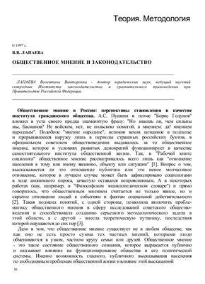 Лапаева В.В. Общественное мнение и законодательство