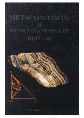 Жариков В.А. Метасоматизм и метасоматические породы