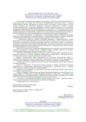 Приказ МО РФ от от 10 октября 1998 г. N 455 Об организации в Министерстве обороны Российской Федерации обязательного государственного страхования жизни и здоровья военнослужащих и граждан, призванных на военные сборы