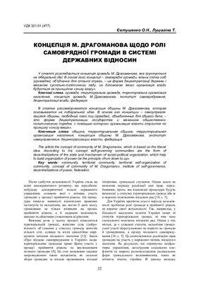 Євтушенко О.Н. Концепція М.Драгоманова щодо ролі самоврядної громади в системі державних відносин